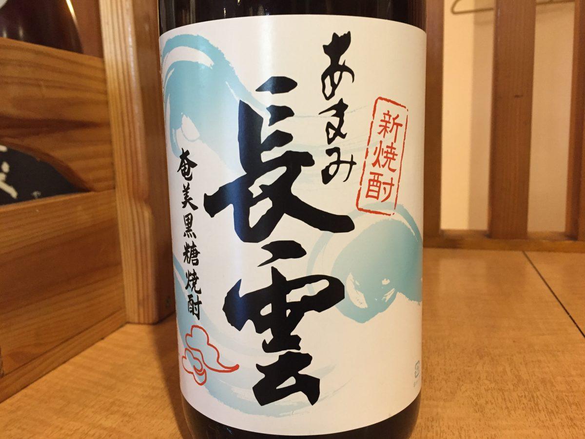 黒糖焼酎「長雲」の新酒が入荷しました!