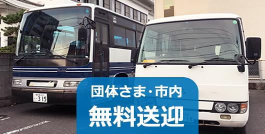 ホテルまでの移動や会場への移動などにご利用ください。