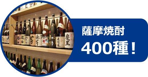 薩摩焼酎400種!