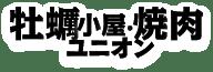 牡蠣小屋・焼肉ユニオン
