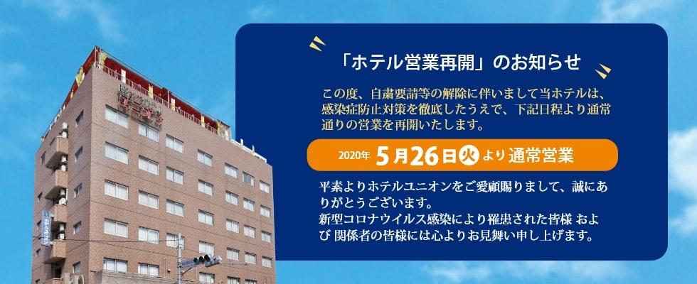 ホテルユニオン営業再開のお知らせ