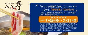 六白亭リニューアルに伴う臨時休業7月26日(日)~7月31日(金)