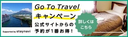 Go To Trabelキャンペーン 公式サイトからの予約が一番お得!