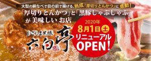 六白亭 8月1日リニューアルオープン!