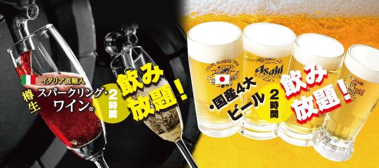 国産4大生ビールが飲み放題