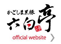 六白亭公式ホームページ