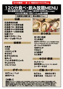 牡蠣小屋食べ放題2