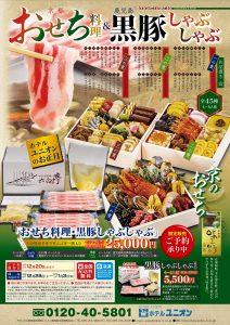 おせち料理「&六白亭」の黒豚しゃぶしゃぶの豪華セット ご予約承り中!